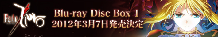 Fate/Zero BD-BOX